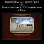 rp_Now-20272F18艺术展将于葡萄牙举行Museum-Multimedia-POROS-em-Condeixa-a-Nova-1-300x300.png
